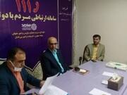 حضور مدیرکل بهزیستی  استان در سامانه سامد