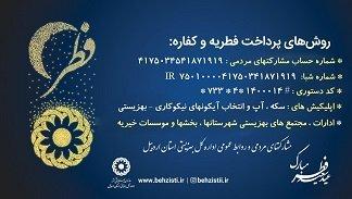 آمادگی بهزیستی استان اردبیل برای جمع آوری زکات فطریه مومنین روزه دار
