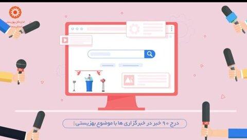 موشن گرافیک| عملکرد روابط عمومی بهزیستی استان سمنان