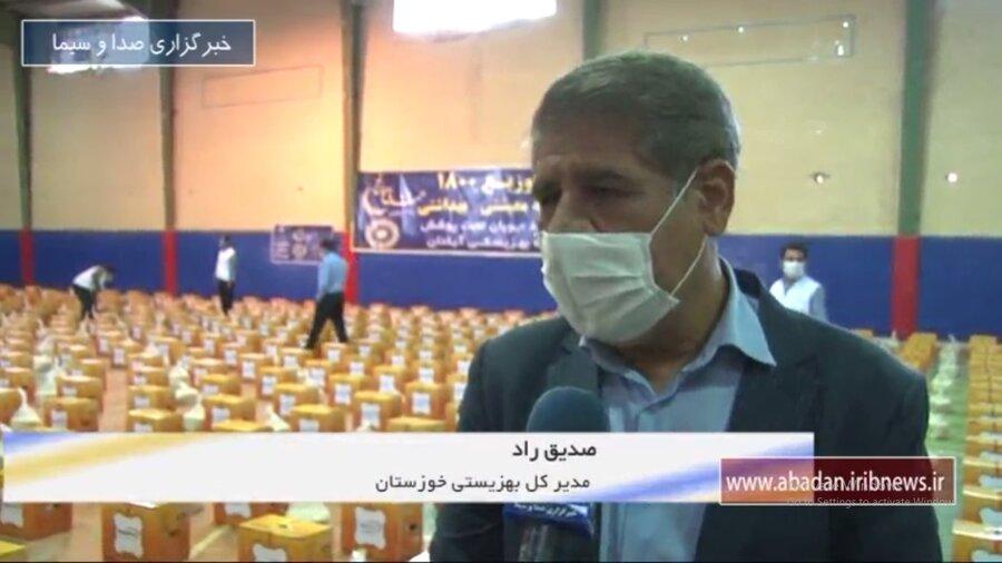 فیلم|آبادان|گزارش خبری صدا و سیما از توزیع1800بسته معیشتی -بهداشتی