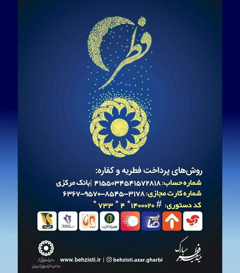 آمادگی بهزیستی آذربایجان غربی برای دریافت زکات فطریه