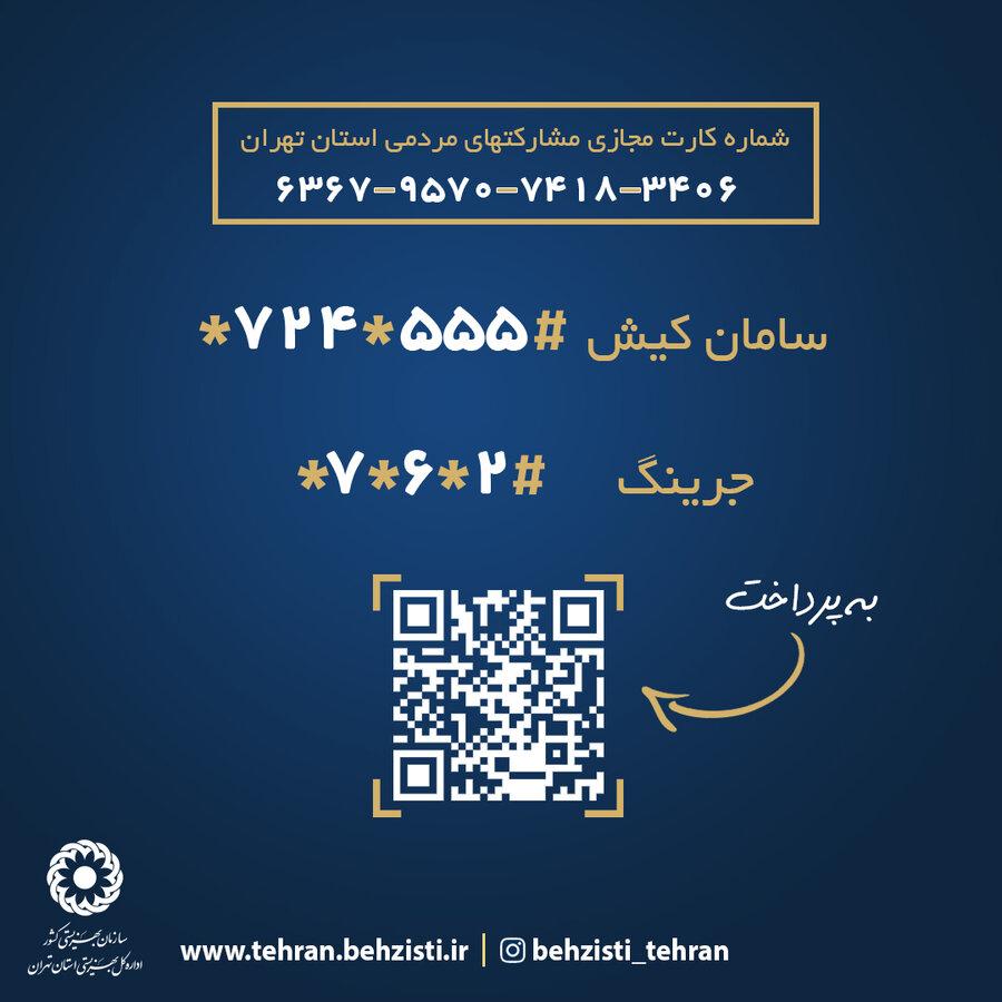 یکهزار پایگاه بهزیستی در تهران زکات فطره را جمع آوری می کند