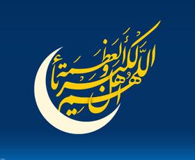 پیام تبریک مدیرکل بهزیستی استان به مناسبت فرارسیدن عید سعید فطر