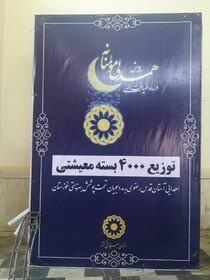 فیلم|توزیع۴هزار بسته معیشتی بین مددجویان بهزیستی خوزستان