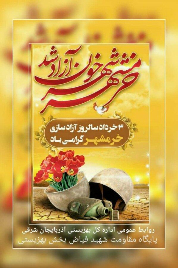 فتح خرمشهر در تاریخ این کشور خواهد ماند ( مقام معظم رهبری )