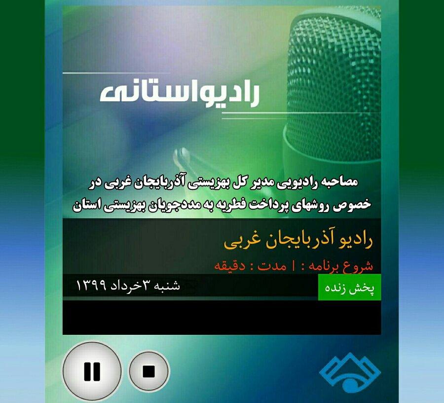 مصاحبه رادیویی مدیر کل بهزیستی آذربایجان غربی در برنامه رادیویی«سلام یاشاییش»