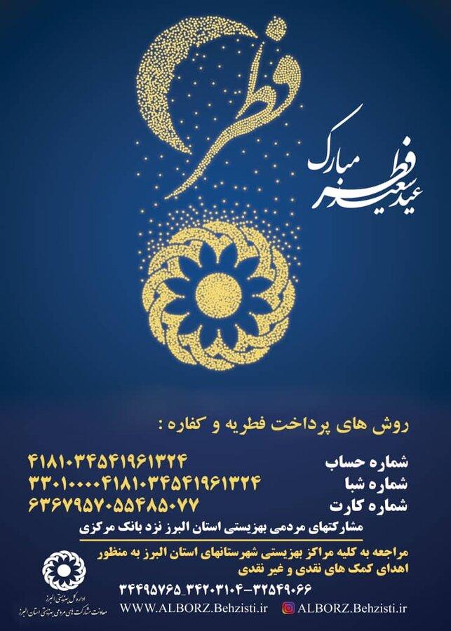 استقرار ۷۷ پایگاه جمع آوری فطریه بهزیستی البرز در عید سعید فطر