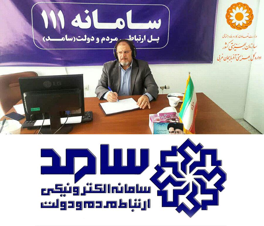 حضور مدیر کل بهزیستی آذربایجان غربی در سامانه پاسخگویی سامد