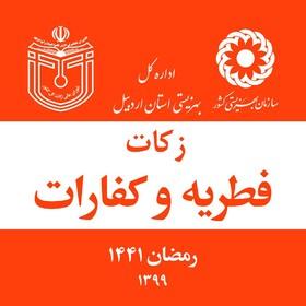 جمع آوری بیش از ۳ میلیارد ریال زکات فطریه و کفاره ازطریق پایگاههای بهزیستی استان
