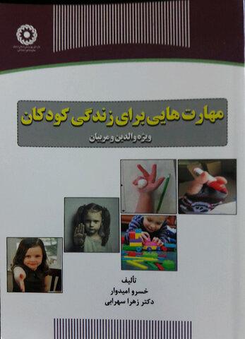 تالیف کتاب مهارت های برای زندگی کودکان