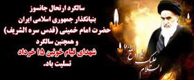 سالگرد ارتحال جانسوز بنیانگذار جمهوری اسلامی ایران حضرت امام خمینی رحمه الله علیه و همچنین سالگرد قیام خونین 15 خرداد تسلیت باد