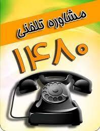 فیلم| مرکز مشاوره تلفنی ۱۴۸۰ بهزیستی گلستان