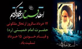 پیام مدیر کل بهزیستی استان اصفهان به مناسبت سی و یکمین سالگرد رحلت امام خمینی ( ره )