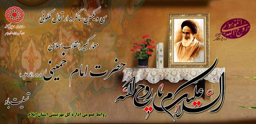 سی و یکمین سالگرد ارتحال امام خمینی(ره) تسلیت باد