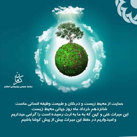 شانزدهم خرداد ماه روز جهانی محیط زیست