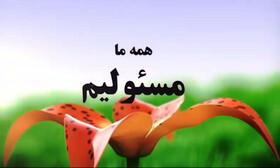 پیام تبریک مدیر کل بهزیستی استان اصفهان به مناسبت فرارسیدن روز جهانی محیط زیست