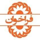 آگهی فراخوان عمومی اداره کل بهزیستی مازندران سال ۱۳۹۹