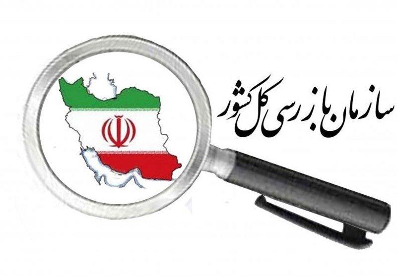 استقرار هیأت بازرسی در اداره کل بهزیستی استان سیستان و بلوچستان