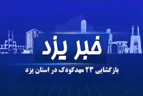 کلیپ | گزارش خبرگزاری صدا و سیما یزد از بازگشایی ۲۳ مهد کودک تحت نظارت  بهزیستی استان یزد