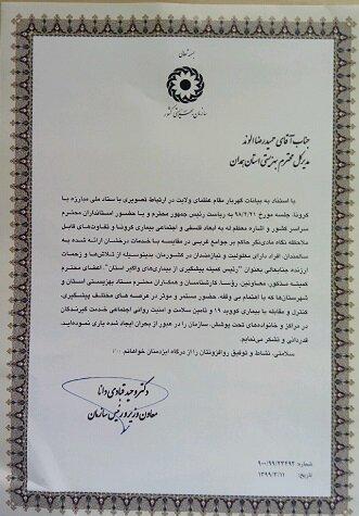 تقدیر معاون وزیر و رئیس سازمان بهزیستی کشور از مدیر کل بهزیستی استان