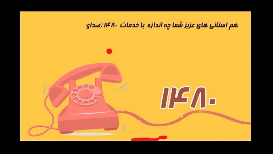 موشن گرافیک| آشنایی با خدمات مرکز مشاوره تلفنی ۱۴۸۰ بهزیستی استان آذربایجان شرقی