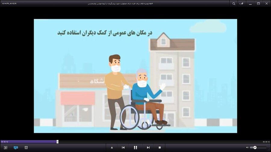 موشن گرافیک| توصیه های برای افراد دارای معلولیت جهت پیشگیری از کرونا| بهزیستی آذربایجان شرقی