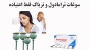 ۱۴-تریاک و ترامادول و درمان زودانزالی؟؟