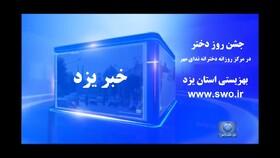 کلیپ   گزارش خبری سیمای مرکز یزد از مراسم روز دختر در مرکز روازنه دختران ندای مهر