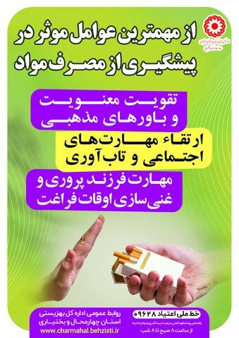 اینفوگرافیک| عوامل موثر در پیشگیری از مصرف مواد