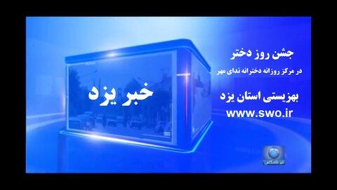 کلیپ | گزارش خبری سیمای مرکز یزد از مراسم روز دختر در مرکز روازنه دختران ندای مهر