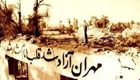 10 تیرماه سالروز آزادسازی مهران گرامی باد