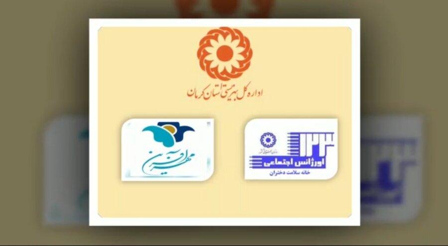 کلیپ/ فعالیت های آموزشی - فرهنگی – هنری خانه سلامت کرمان