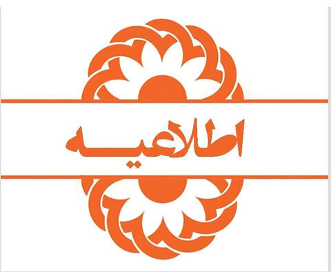 اعلام تاریخ مصاحبه حضوری از متقاضیان واجد شرایط تاسیس مراکز مثبت زندگی