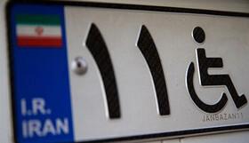نصب پلاک خودروی معلولان مشروط به احراز اطلاعات در سامانه پلیس است