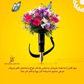 پیام تبریک روز قلم