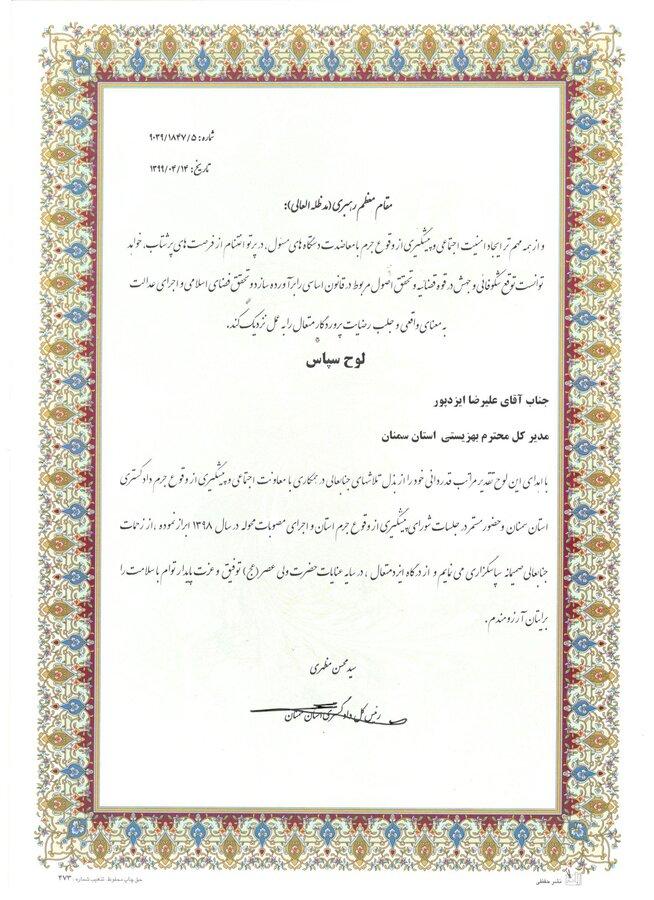 تقدیر نامه رئیس کل دادگستری استان سمنان