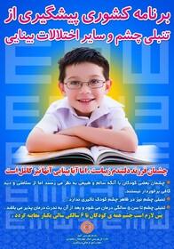 اینفوگرافیک| آغاز اجرای غربالگری بینایی کودکان 3تا6 سال