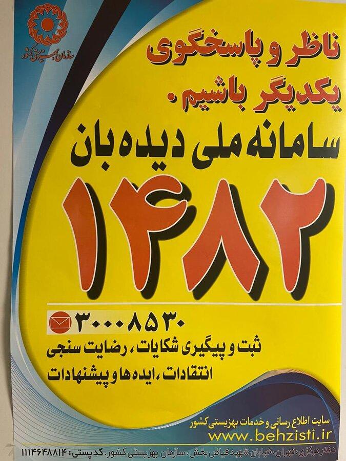 خط 1482 ویژه مددجویان بهزیستی استان تهران راه اندازی شد