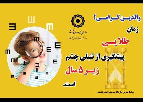 فیلم| اجرای طرح ملی پیشگیری از تنبلی چشم کودکان۳ تا ۶سال