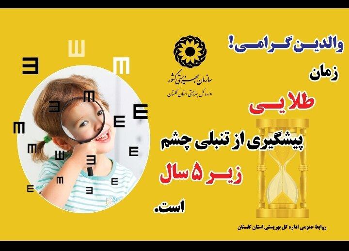 فیلم  اجرای طرح ملی پیشگیری از تنبلی چشم کودکان۳ تا ۶سال