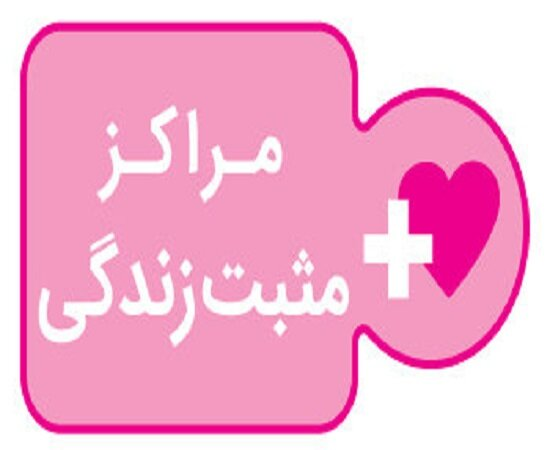 جلسه جانمایی مراکز مثبت زندگی استان کردستان