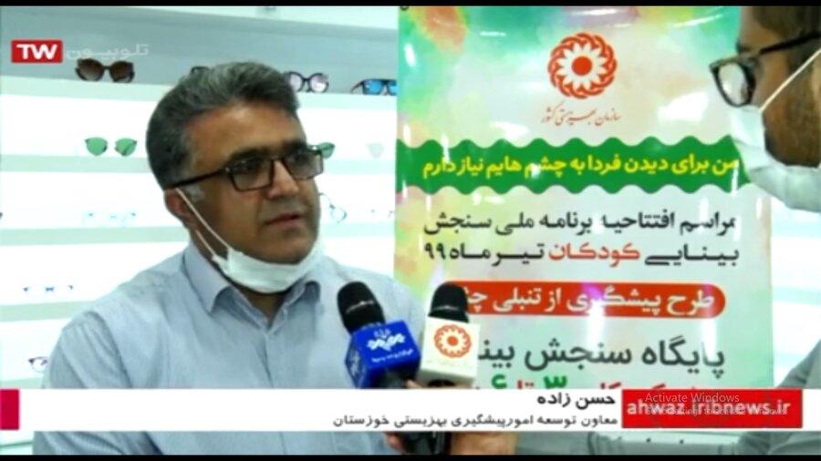 فیلم|گزارش واحد خبرصدا و سیما از افتتاح طرح تنبلی چشم در خوزستان