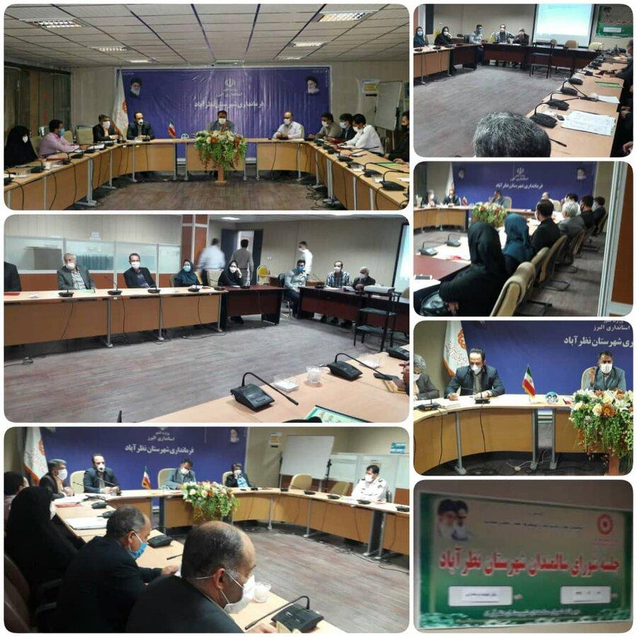 نظرآباد |  برگزاری جلسه شورای سالمندان شهرستان نظرآباد