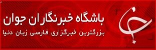 در رسانه  غربالگری بینایی بیش از ۴۶ هزار کودک درسال ۹۸ بهزیستی استان همدان