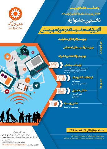اولین جشنواره آثار برتر اصحاب رسانه در حوزه به زیستن برگزار میشود