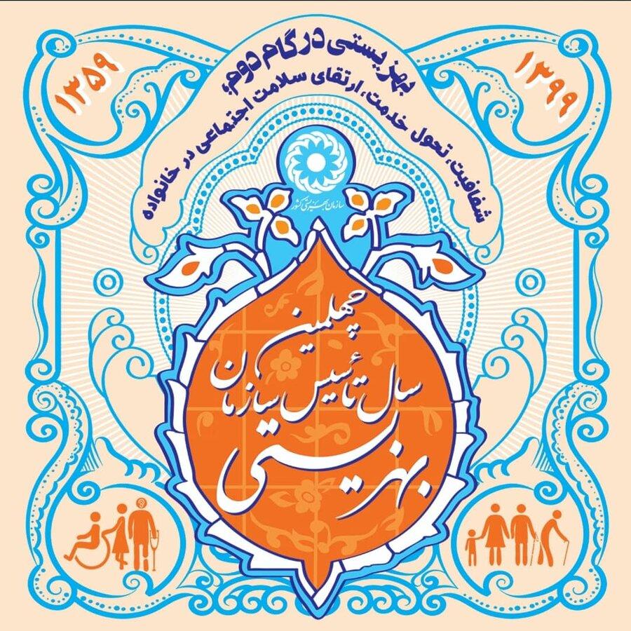هفته بهزیستی در استان به روایت نشریات و فضای مجازی