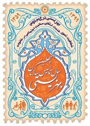 پیام تبریک مدیر کل بهزیستی استان قزوین به مناسبت گرامیداشت هفته بهزیستی