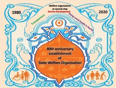 Memorial 40th anniversary establishment stamp of SWO was unveiled