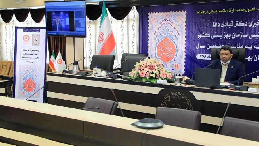 گزارش تصویری  نشست خبری رئیس سازمان بهزیستی کشور به مناسبت هفته بهزیستی