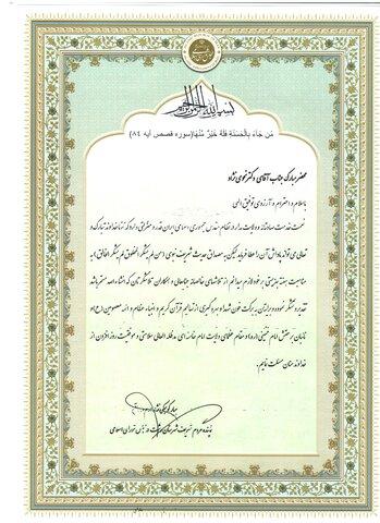 اهدای لوح سپاس نماینده مردم رشت در مجلس شورای اسلامی به مدیرکل بهزیستی گیلان